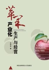 苹果产业化生产与经营(仅适用PC阅读)