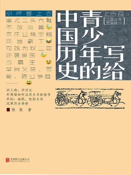 写给青少年的中国历史(上古卷):三皇五帝至秦统一
