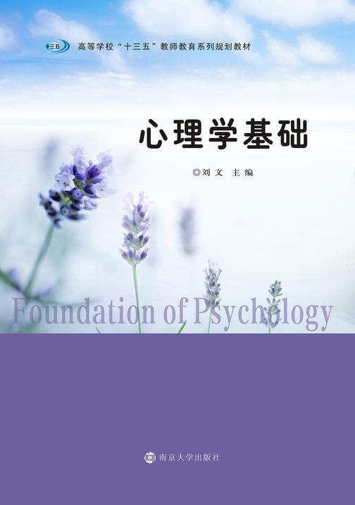 心理学基础