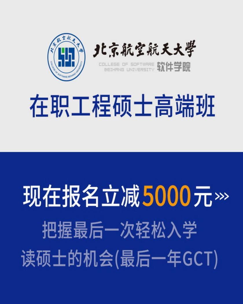北京航空航天大学软件工程硕士高端班(在职)学费优惠大礼包 价值人民币5000元 可直接抵用学费