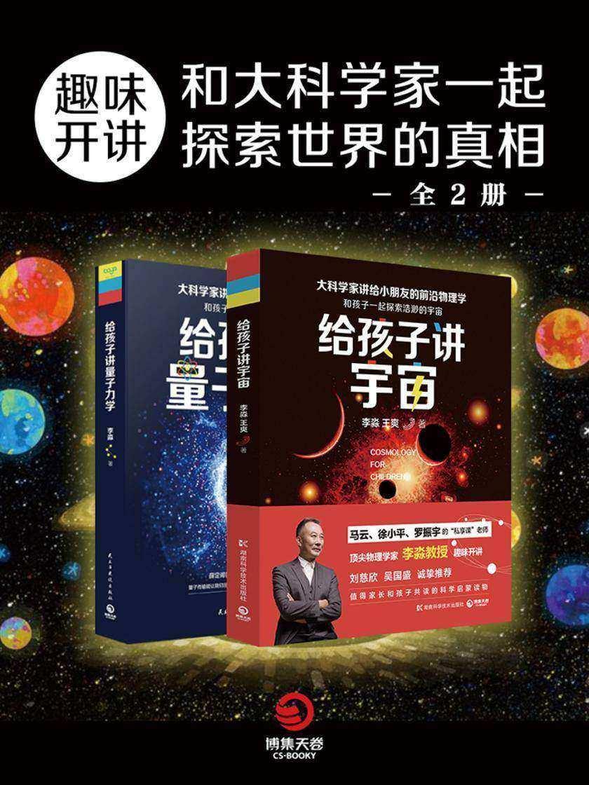 趣味开讲:和大科学家一起探索世界的真相(全2册)