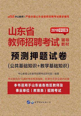 中公2018山东省教师招聘考试辅导教材预测押题试卷