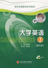 大学英语1(修订本)(仅适用PC阅读)