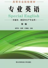 专业英语:Special English(仅适用PC阅读)