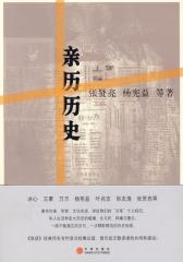 亲历历史(试读本)