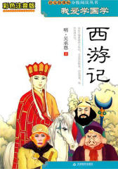 我爱学国学:西游记(仅适用PC阅读)