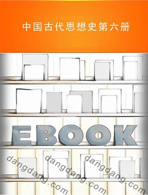 中国古代思想史第六册