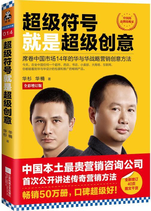 超级符号就是超级创意:席卷中国市场14年的华与华战略营销创意方法(全彩增订版)(试读本)