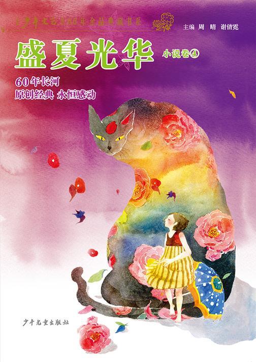 《少年文艺》60年金品典藏书系 盛夏光华(小说卷4)