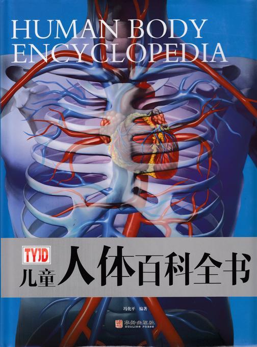 儿童人体百科全书