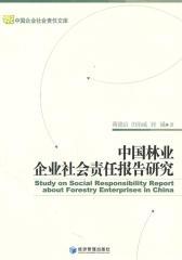 中国林业企业社会责任报告研究(仅适用PC阅读)