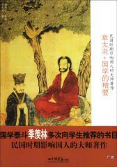 民国时期影响国人的大师著作·章太炎:国学的精要