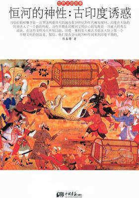 恒河的神性:古印度诱惑