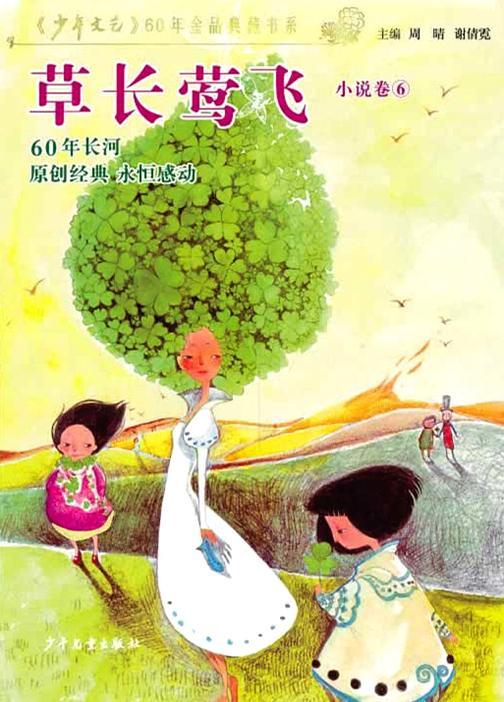 《少年文艺》60年金品典藏书系 草长莺飞(小说卷6)