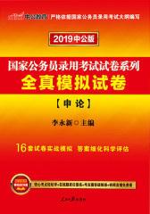 中公2019国家公务员录用考试试卷系列全真模拟试卷申论
