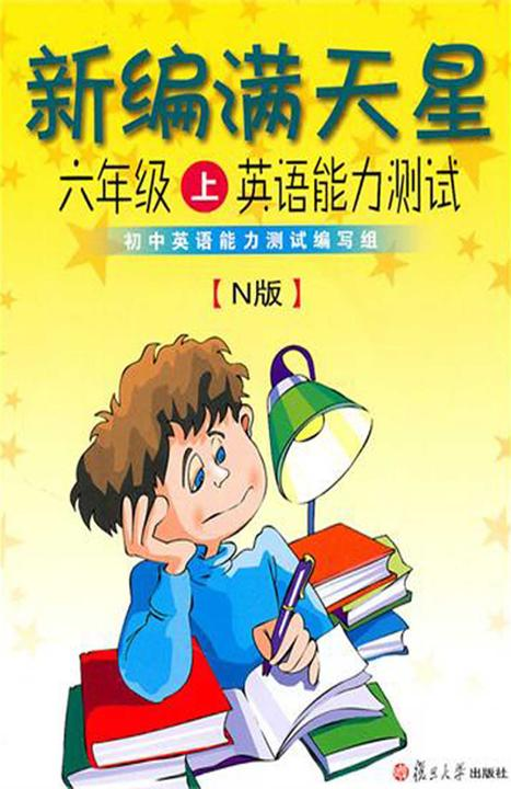 新编满天星:六年级上英语能力测试(N版)