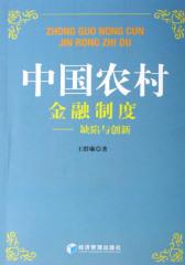 中国农村金融制度——缺陷与创新
