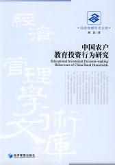 中国农户教育投资行为研究