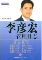 李彦宏管理日志(试读本)