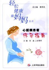 心脏病患者怀孕指南