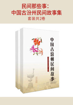 民间那些事:中国古汾州民间故事集(套装共2卷)
