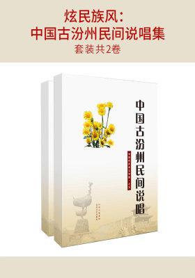 最炫民族风:中国古汾州民间说唱集(套装共2卷)