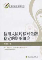 信用风险转移对金融稳定的影响研究(仅适用PC阅读)