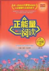 正能量阅读·小学版·第5辑(试读本)