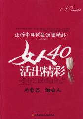女人40活出精彩(试读本)