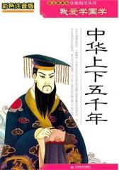 我爱学国学:中华上下五千年(仅适用PC阅读)