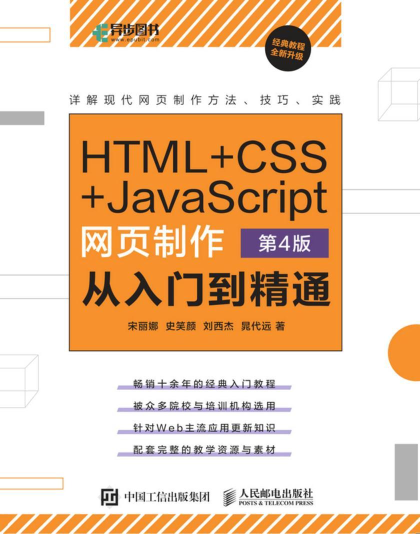 HTML+CSS+JavaScript网页制作 从入门到精通