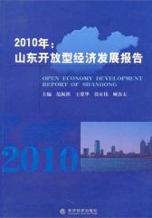 山东开放型经济发展报告