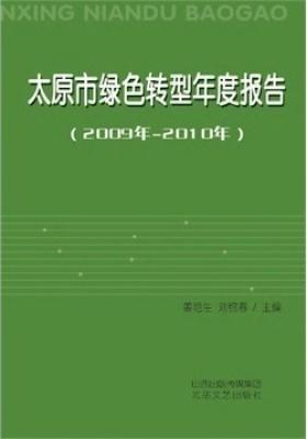 太原市绿色转型年度报告(2009-2010年)(仅适用PC阅读)