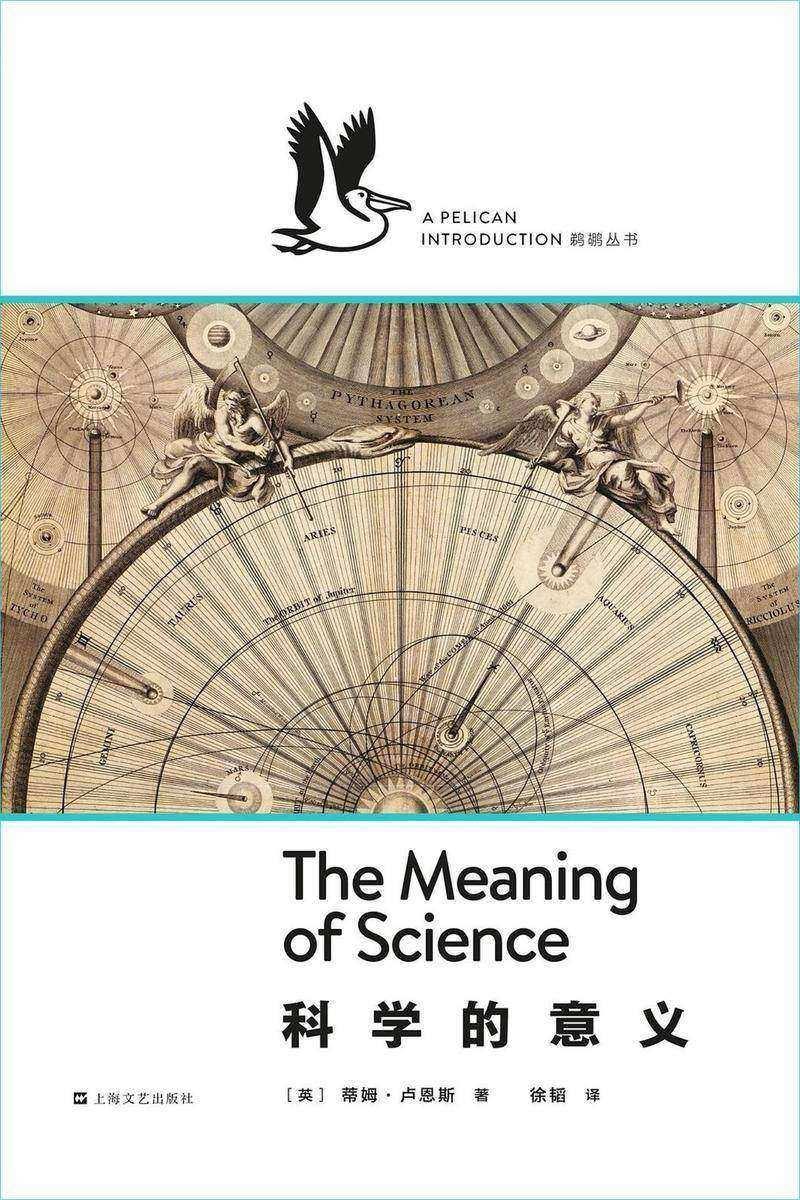 科学的意义(企鹅兰登出品!鹈鹕丛书——为纯粹的求知!在科学与哲学为什么同样重要,且永不能相互取代的问题上,再没有比这本论述得更清晰的书了!)
