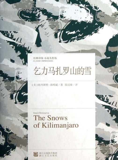 乞力马扎罗山的雪