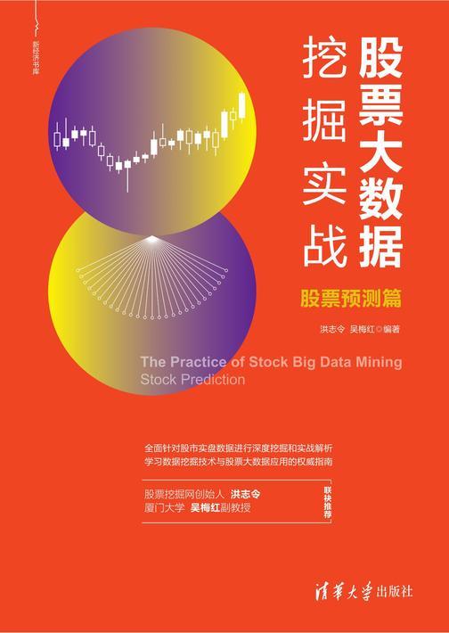 股票大数据挖掘实战——股票预测篇