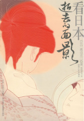 看日本:逝去的面影(当当网独家销售  日本一年内十次重印,亚马逊五星级重点推荐)(试读本)