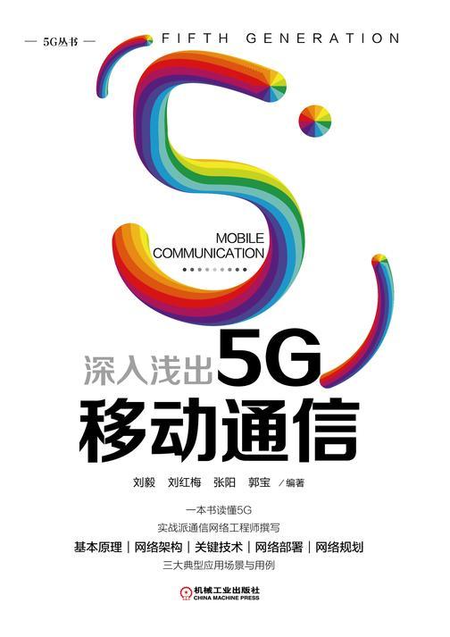 深入浅出5G移动通信