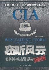 窃听风云:美国中央情报局绝密行动