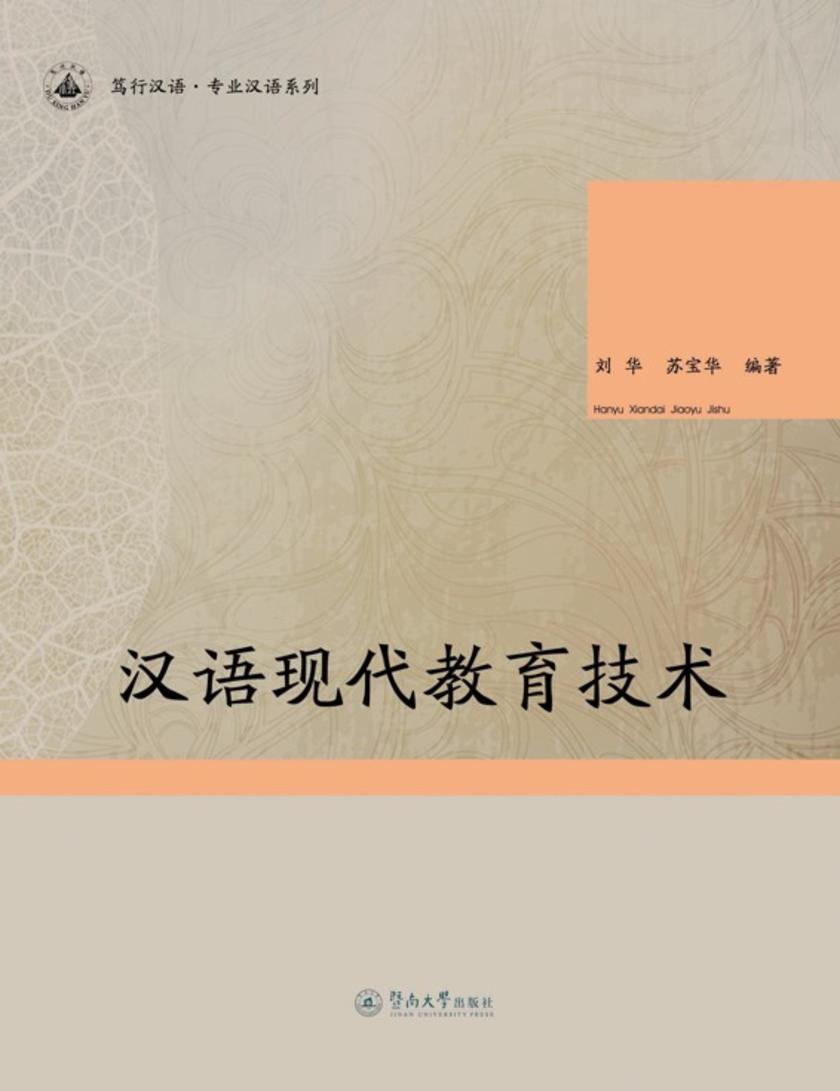 笃行汉语·专业汉语系列·汉语现代教育技术