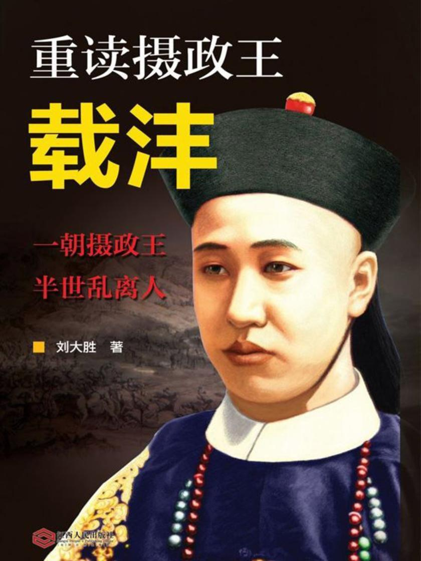重读摄政王载沣