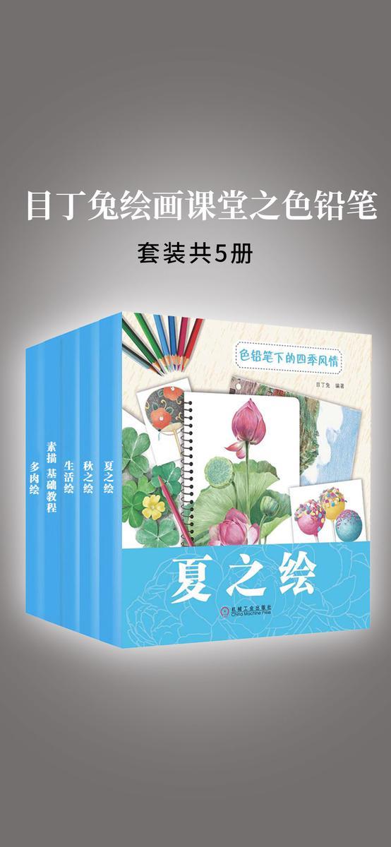 目丁兔绘画课堂之色铅笔(全5册)