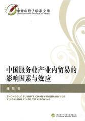 中国服务业产业内贸易的影响因素与效应(仅适用PC阅读)