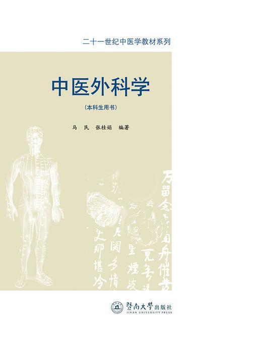 二十一世纪中医学教材系列·中医外科学