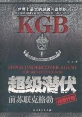 超级潜伏:前苏联克格勃绝密行动