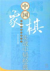 中国象棋实战中局经典(仅适用PC阅读)