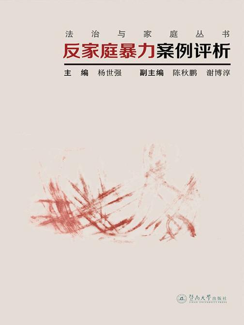 法制与家庭丛书·反家庭暴力案例评析