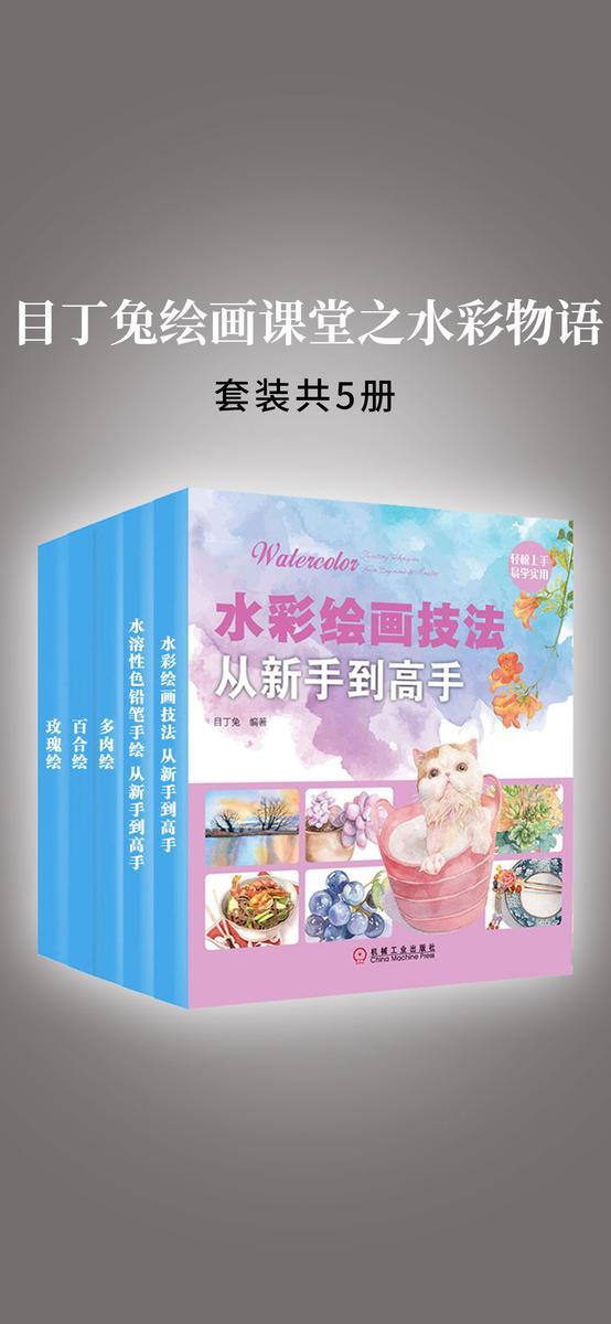 目丁兔绘画课堂之水彩物语(全5册)