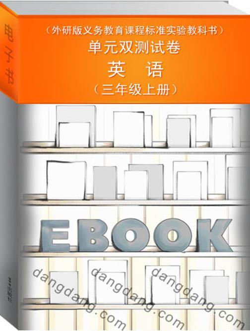 单元双测试卷·英语(三年级上册)(外研版义务教育课程标准实验教科书)(仅适用PC阅读)