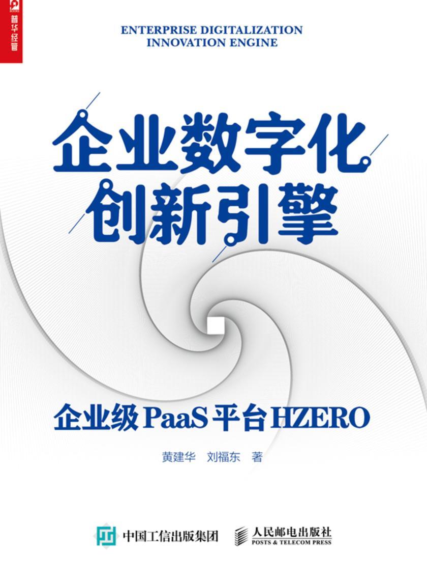企业数字化创新引擎——企业级PaaS平台HZERO